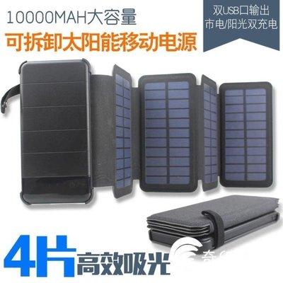 999行動電源-溫倍爾太陽能充電寶6W手機移動電源充電器10000大容量便攜聚合物-奇幻樂園