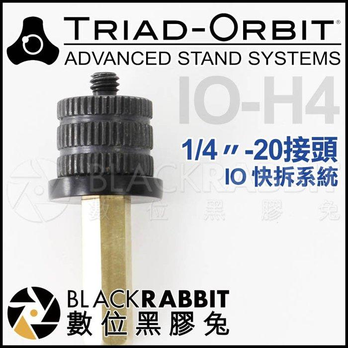 數位黑膠兔【 TRIAD-ORBIT IO-H4 IO快拆 接頭 1/4″-20 】 轉接頭 相機 腳架 C stand