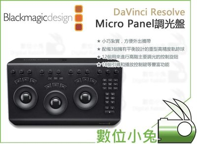 數位小兔【Blackmagic Design DaVinci Resolve Micro Panel 調光盤】達芬奇