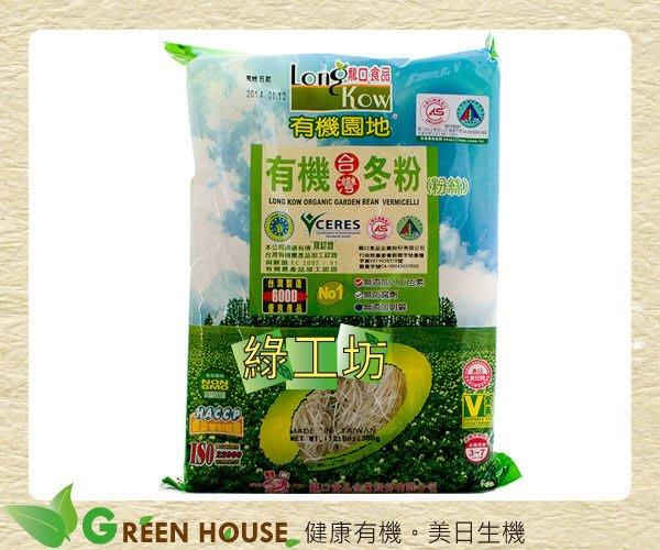 [綠工坊] 有機冬粉 有機寬粉   無防腐劑 無漂白劑  有機園地 龍口 超商取貨免匯款
