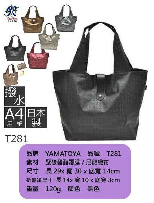 【一元金】日本名牌包包[大和屋YAMATOYA]女用折疊式手提包 T281/黑《100%日本製》免運!
