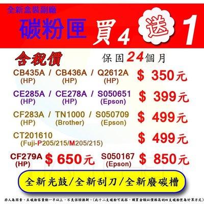 ☆天辰3C☆中和 含稅 買8送2 副廠碳粉匣HP Q2612A 12A 10支1組 適用 M1005 1020 1022