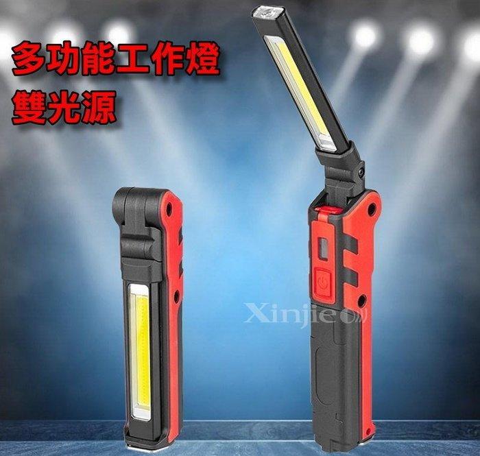宇捷【B29國套】XPE Q5 + COB LED 多功能工作燈 手電筒 汽車維修檢修 底部磁鐵 登山露營 轉角燈