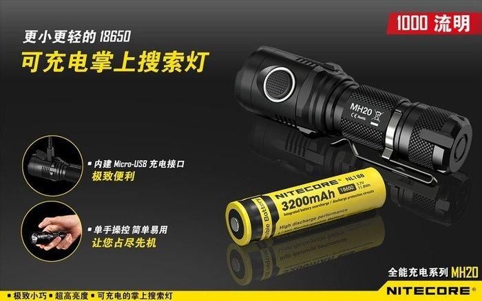 《宇捷》【A157套】NITECORE MH20 1000流明小而悍直充手電筒帶USB直充線 加贈松下3400鋰電池x1