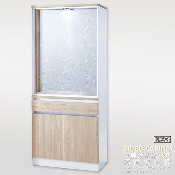 餐櫃【UHO】艾美爾系統2.8尺隔間餐廳櫃(羅漢松) 雙面櫃 HO20-304-3