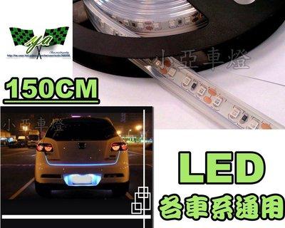 小亞車燈╠ 通用 LED微笑燈 氣氛燈 車底燈 光條 ELANTRA I-30 IX35 MATRIS SONATA