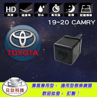 【日鈦科技】TOYOTA豐田19~20年款CAMRY倒車鏡頭 另有音響主機 MP3 LED HDMI手機同步器 USB