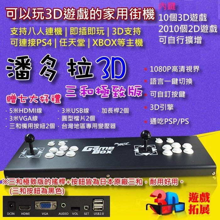 🔥淘趣購潘多拉盒3D 三和極致版💎〈2020款遊戲、搖桿、按鈕皆日本三和〉潘朵拉盒5 潘多拉盒5 潘朵拉盒3D