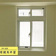 JW-328 兩拉有開天平窗,氣密窗。隔音窗 採光罩 鋁門窗 鋁窗 白鐵窗 折疊紗窗 三合一門 原廠 正新 大和賞