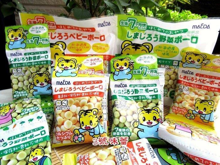 3 號味蕾~前田巧虎蛋酥(原味、蔬菜).5連包、6P..日本.蛋酥..鈣質乳果..MACDA嬰兒小饅頭..幼兒食品
