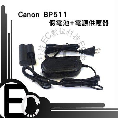 【EC數位】Canon BP-511 假電池電源變壓器組 DR-400 D30 D60 5D 20D 30D 300D