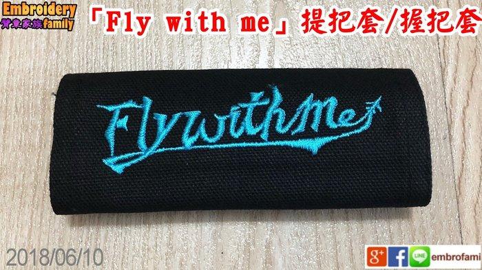 ※臂章家族※ fly with me 行李箱提把套/把手套/保護套icover(fly with me) 1組=2個
