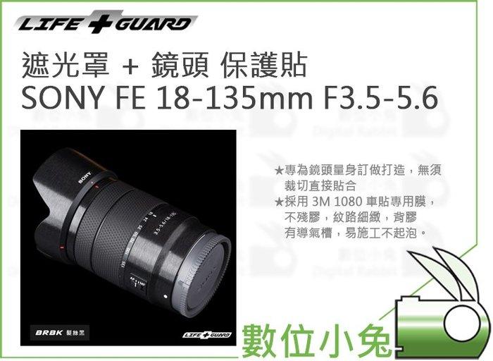數位小兔【LIFE+GUARD SONY FE 18-135mm F3.5-5.6 遮光罩 + 鏡頭 保護貼】包膜 單眼