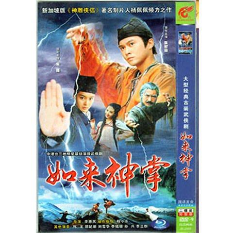 經典古裝武俠電視劇 如來神掌DVD碟片光盤 朱茵/張智霖/陳龍歡 精美盒裝