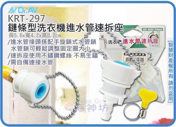 =海神坊=KRT-297 NDRAV 鏈條型洗衣機進水管速拆座 全自動洗衣機專用 各種品牌適用 洗濯機 水管接頭 轉接頭