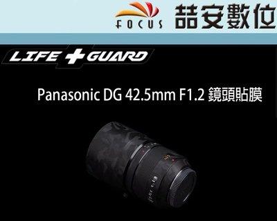 《喆安數位》LIFE+GUARD Panasonic DG 42.5mm F1.2 鏡頭貼膜 DIY包膜 3M貼膜 台北市