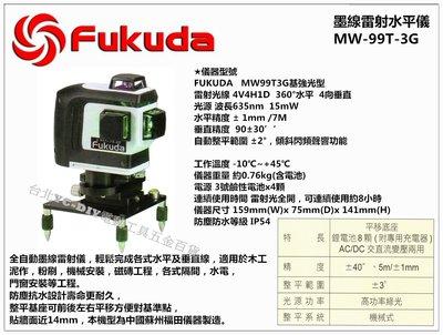 【台北益昌】日本 福田 Fukuda 雷射墨線儀8線綠光 MW-99T3G 綠光 4垂直4水平 雷射 水平儀