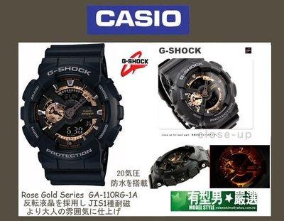 有型男~CASIO G-SHOCK Rose Gold GA-110RG-1A 玫瑰黑金霸魂 Baby-G 迷彩 海神