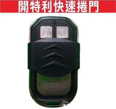 遙控器達人QUICKLY 開特利快速捲門 發射器 快速捲門 電動門遙控器 各式遙控器維修 鐵捲門遙控器 拷貝