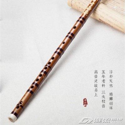 一節笛子苦竹笛專業演奏E竹笛初學成人零基礎F橫笛精制G調