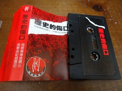 錄音帶 華語 歷史的傷口 單曲......非蔡琴 鄧麗君