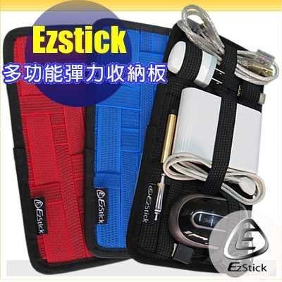 【EZstick】多功能彈力收納板 (小) (262x130mm) (紅/藍 可選)