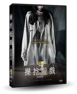 [DVD] - 操控遊戲 Marionette ( 台灣正版 ) - 預計11/2發行