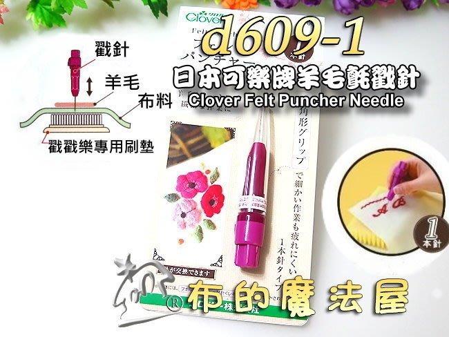 【布的魔法屋】d609-1紫紅日本可樂牌羊毛氈戳戳樂戳針-單針(打孔器1本針,戳針筆筆式貼布繡打洞器,羊毛刺繡單針式戳針