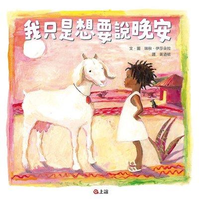 大安殿實體店面 我只是想要說晚安 I Just Want to Say Good Night 繁體中文版繪本 書籍