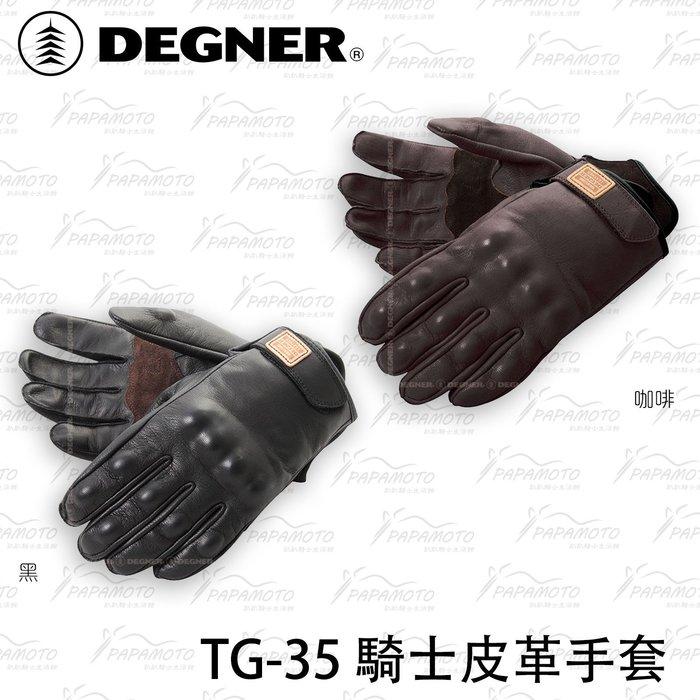 DEGNER TG-35 騎士皮革手套 短版外縫線 防摔手套 (Cafe Racer