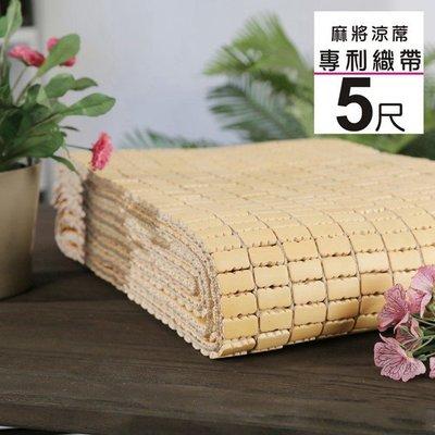 【家具先生】5X6尺專利織帶天然手作麻將涼蓆 G-D-GE001-5x6草蓆 竹蓆