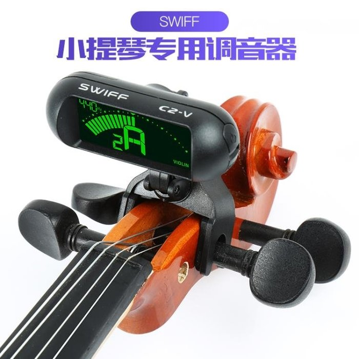Swiff小提琴專用調音器專業電子調音器校音器專用卡扣定音器