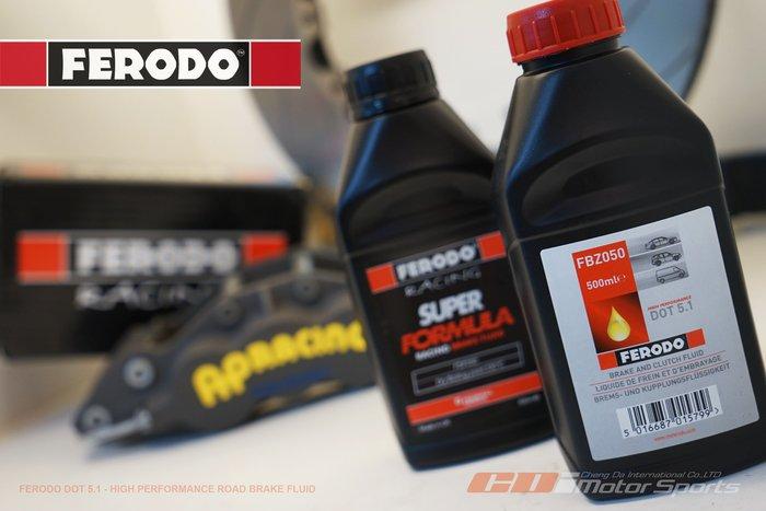 FERODO FBZ050 原裝進口 高性能 DOT-5.1 煞車油 適用 ABS / ESP制動系統 / 制動改