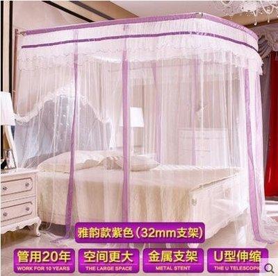 【優上】伸縮蚊帳三開門雙人U型宮廷不銹鋼支架1.5米1.8m床「雅韻款-32mm支架-紫色」