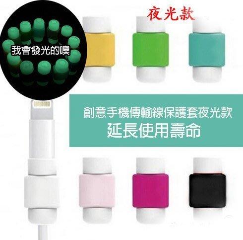 【東京數位】全新 一組2入夜光 iPhone iPad 傳輸線 保護套 傳輸線救星 耳機線救星 非 i線套 連接線救星