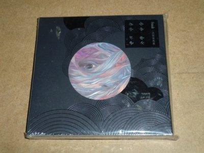 法蘭黛樂團-隨波逐流我不介意+預購禮(法蘭黛Frandé私密練團側錄Bonus Track CD)-全新未拆