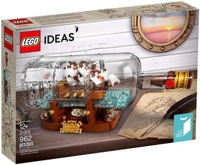 LEGO 樂高 21313 (樂高熊) IDEAS 瓶中船 全新未拆 保證正版