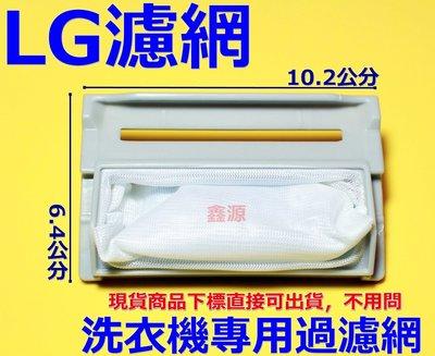 LG洗衣機濾網 WF-C122G、G13KTC、C140G、C142G、G15KTB、1857T、C120G、120AF