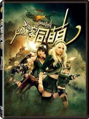 (全新未拆封)殺客同萌 Sucker Punch DVD(得利公司貨)