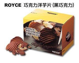 *日式雜貨館*日本 北海道限定 ROYCE 黑巧克力洋芋片 巧克力洋芋片 預購+現貨 另:白色戀人 六花亭 calbee
