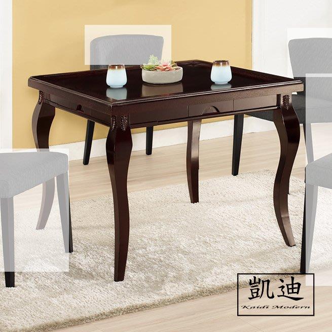 【凱迪家具】M4-1026-2安妮德3.2尺餐桌兼麻將桌/桃園以北市區滿五千元免運費/可刷卡