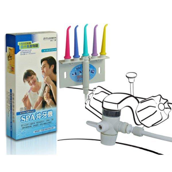 SPA沖牙機 沖牙器 洗牙機 洗牙器 超值價450元(含運)