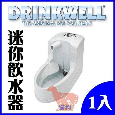 **貓狗大王**美國Drinkwell好好喝瀑布式噴泉飲水機/迷你款+一組濾心