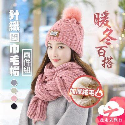 走走去旅行99750【IB225】針織圍巾毛帽兩件組 韓版秋冬套組 加絨加厚保暖套頭 編織圍脖 毛線帽 毛球帽 4色
