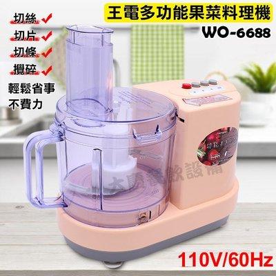 王電果菜料理機6688 WO-6688 王電食物調理機 王電調理機 多功能食物料理機 大慶餐飲設備 嚞