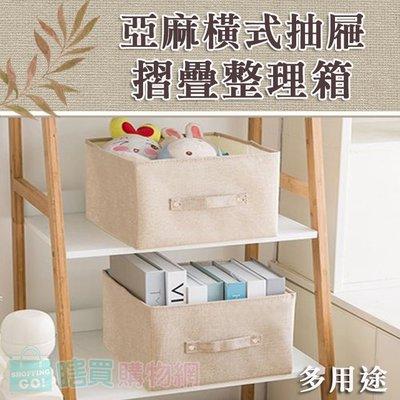 亞麻橫式抽屜摺疊收納箱 收納籃 整理箱 玩具衣物收納