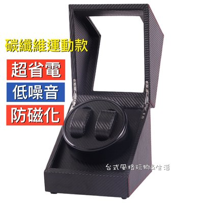搖錶器自動上鍊錶盒碳纖維自動錶盒鴕鳥皮...
