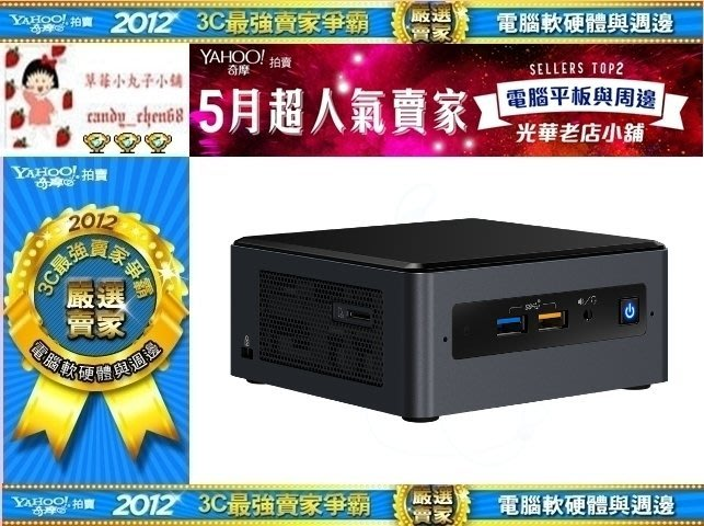 【35年連鎖老店】Intel NUC Kit NUC8i5BEH 準系統有發票/保固3年/
