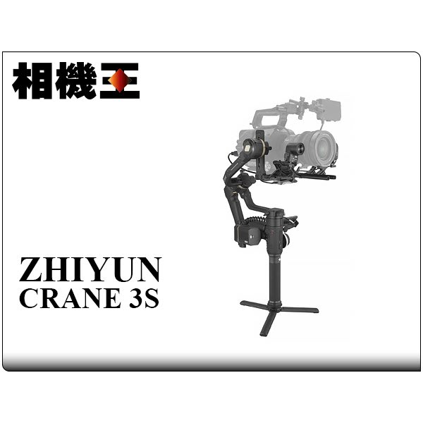 ☆相機王☆智雲 Zhiyun Crane 3S Pro 全能套裝 三軸穩定器 公司貨【接受客訂】4