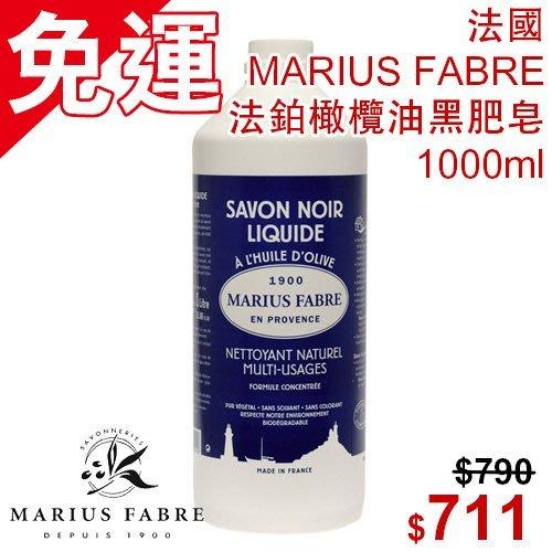 【光合作用】法國 MARIUS FABRE 法鉑 橄欖油黑肥皂 1L (免運) 歐盟有機認證、濃縮、洗毛精、清潔無香味